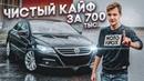 Самый РЕДКИЙ Passat CC Чистый кайф за 700 тыс руб
