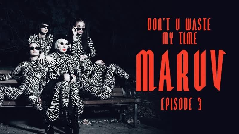 MARUV - Don't U Waste My Time (Hellcat Story Episode 3) | 2019 год | клип [Official Video] HD (Марув) (Эпизод третий) (Dont)