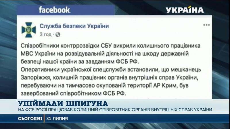 Викрили колишнього українського правоохоронця, який працював на ФСБ Росії