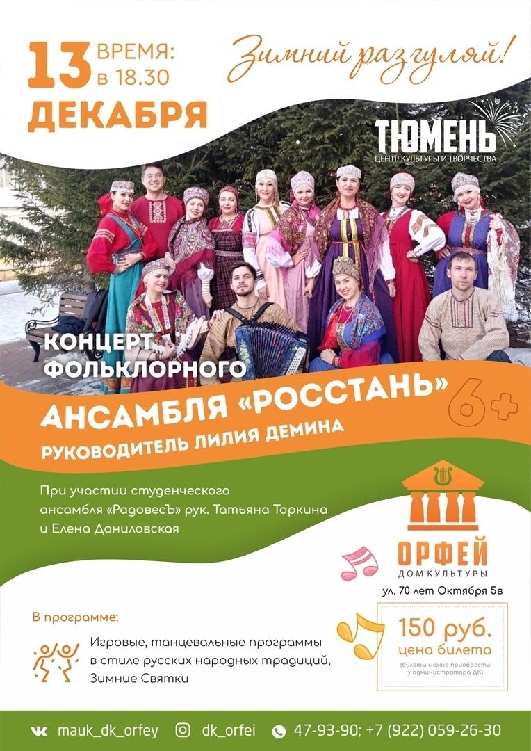 Топ мероприятий на 13 — 15 декабря, изображение №6