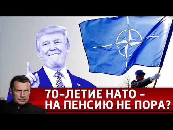 70 летие НАТО Россия как старый добрый враг О мерзостях деградирующего Запада Вечер с Владимиром Соловьевым от 03 04 19