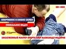 Боевое и спортивное самбо ЗМС СССР - Александра Федорова