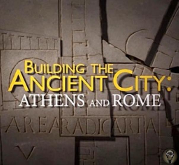 Секреты устройства античных городов