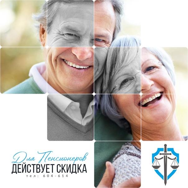 банкротство работающего пенсионера