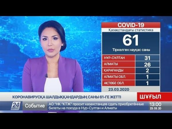 23 наурыз 2020 жыл - 13.00 жаңалықтар топтамасы