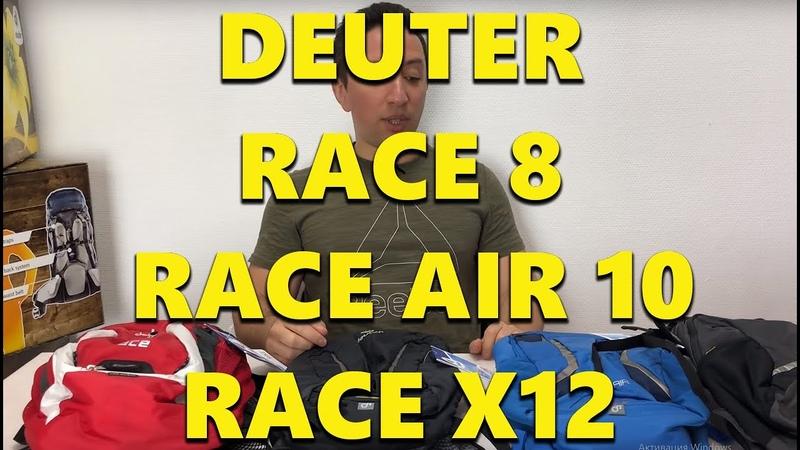 Обзор рюкзаков линейки Deuter Race 2018 года.