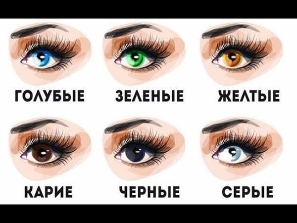 Хочешь другой цвет глаз?![Это возможно]Уверяю посмотри это видео
