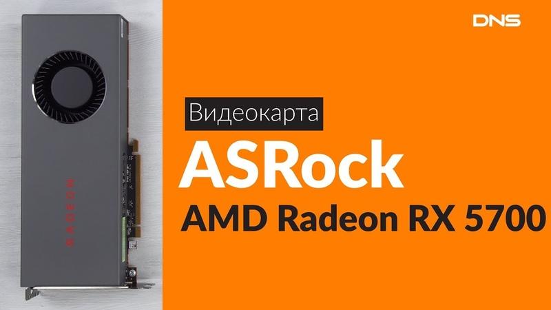 Распаковка видеокарты Asrock AMD Radeon RX 5700 Unboxing Asrock AMD Radeon RX 5700