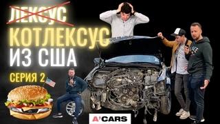 Котлексус кушает бабосы. Сколько еще $$?? Lexus-Котлексус из США. Серия 2 | Авто из США в Украине