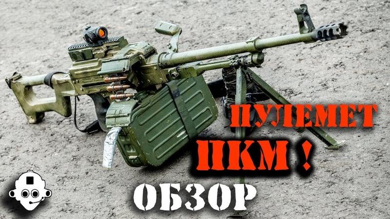 ПКМ - САМЫЙ ПОЛНЫЙ ОБЗОР! Нужны руки-базуки чтобы стрелять из такого:) ПУЛЕМЕТ КАЛАШНИКОВА!