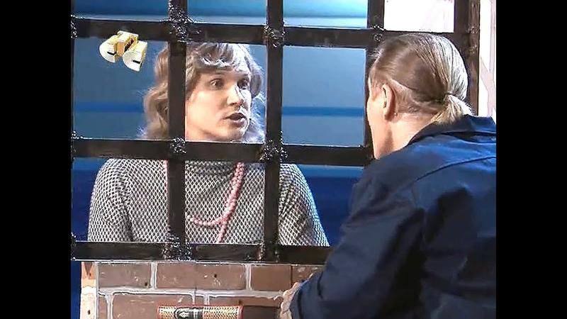 Уральские пельмени свидание в тюрьме