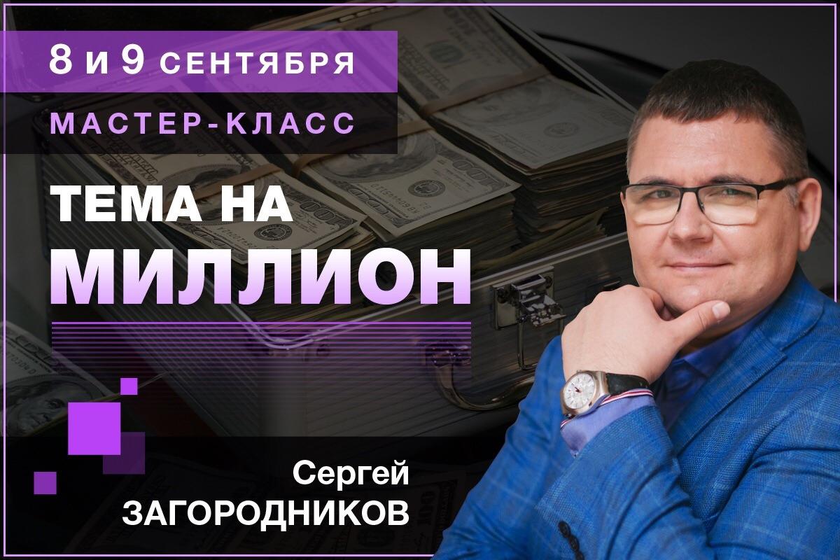 9mwIeXyMUPI [Сергей Загородников] Тема на миллион