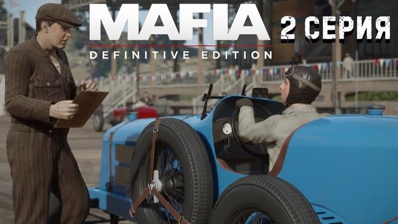 Гонка Mafia Definitive Edition прохождение 2