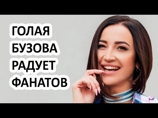 Голая Ольга Бузова показала себя фанатам Певица продолжает раздеваться на камеру