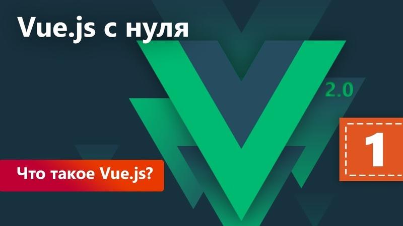 Что такое Vue.js Vue.js с нуля. Урок 1