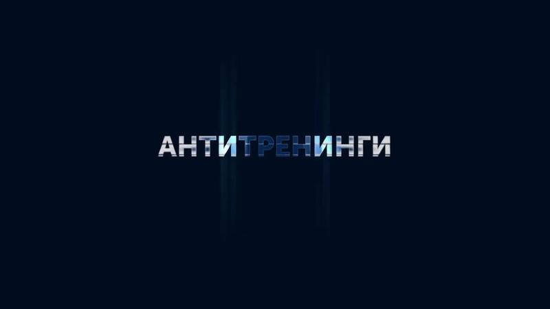 Презентация платформы Антитренинги. Антон Ельницкий.