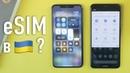 Как работает eSIM в Украине