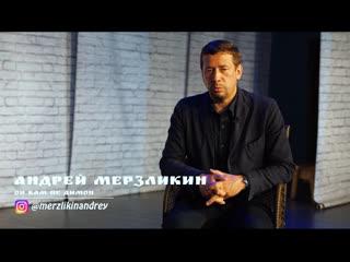 Мерзликин - О Бумере, Балабанове, идеальной России и Путине / Дядя Ваня