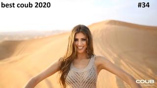 Приколы 2020 смешные видео BEST COUB #34 юмор самое смешное видео BEST CUBE приколы январь 2020