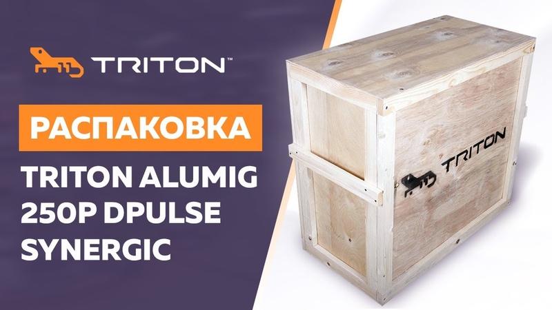Распаковка TRITON ALUMIG 250P DPULSE SYNERGIC