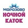 Морозово 7 декабря