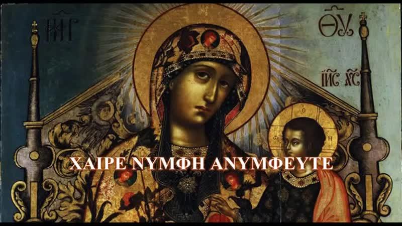 Greek Byzantine orthodox chant_ Agni Parthene_ Αγνή Παρθένε (Lyric Video)