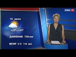 Прогноз погоды в Ельце на 10 июля