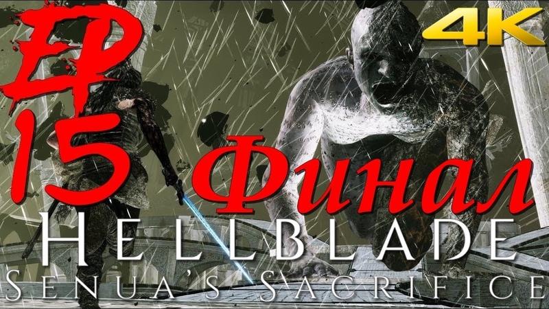 Hellblade Senua's Sacrifice Прохождение Эпизод 15 Последняя встреча с Богиней Смерти Хель Финал