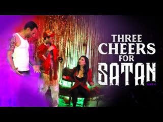 [BurningAngel] Joanna Angel - Three Cheers For Satan - Joanna Angel  Alex Legend NewPorn2019