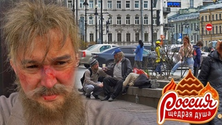 Я Был Одет Как Бездомный И Попросил Воды/Was Dressed Homeless And Asked For Water.