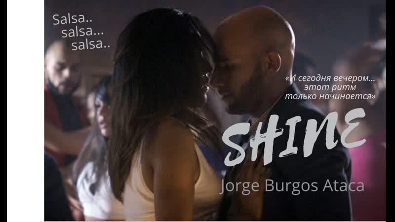 Shine Сияние в гл роли Jorge Burgos Ataka Bachata полная версия 2018
