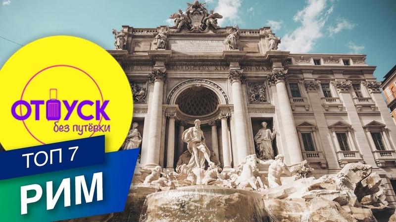 РИМ. Отпуск без путевки