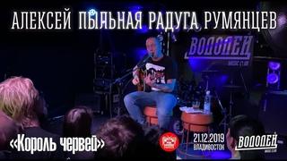 Алексей «Пыльная Радуга» Румянцев - Король червей (Live, Владивосток, )