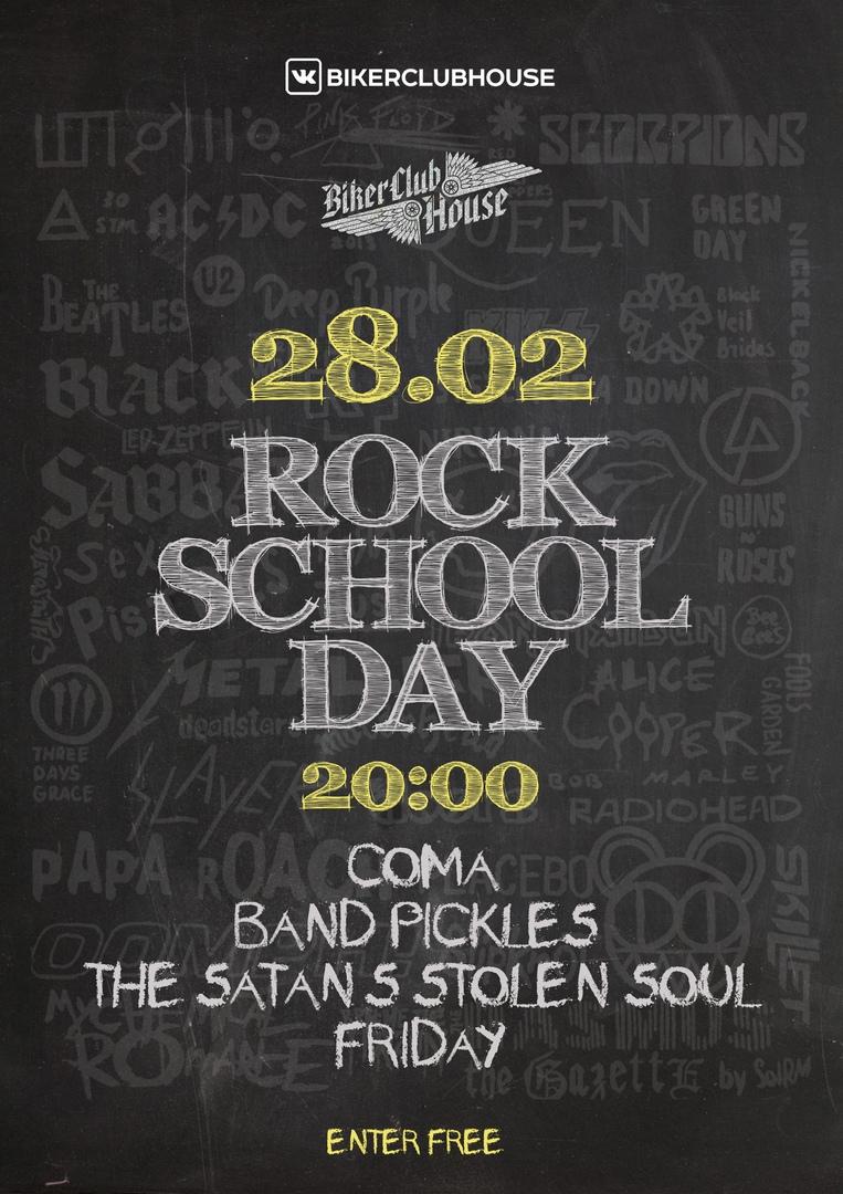 Афиша Ульяновск ROCK SCHOOL DAY