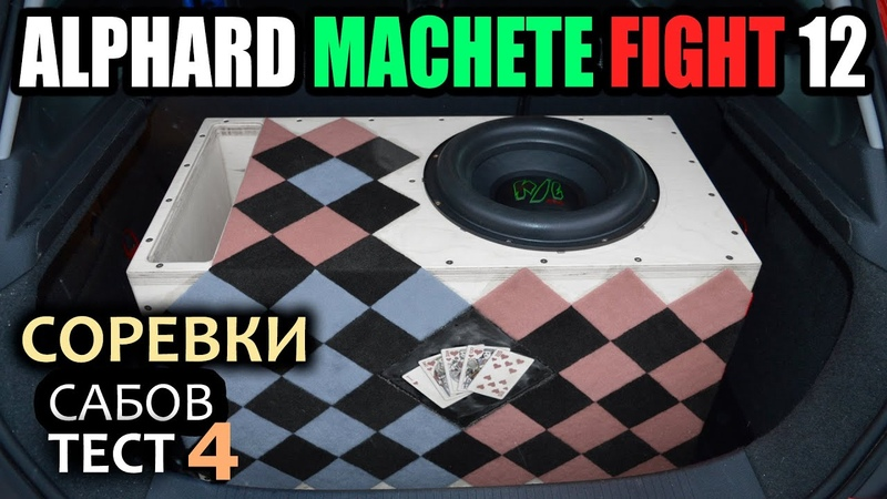 Лидер Alphard Machete MF 12 Напихал конкурентам Много мата Автозвук Сабвуфер SPL