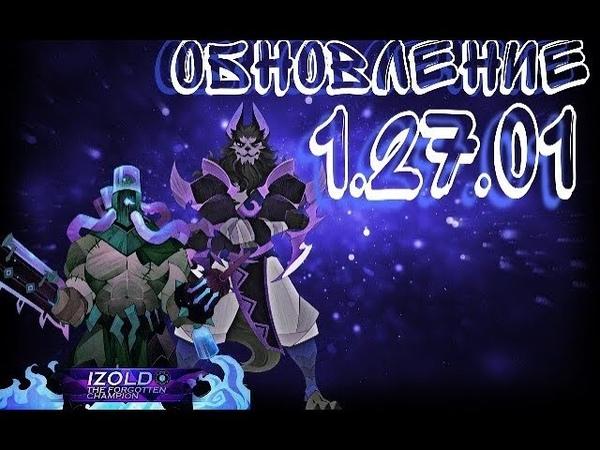 AFK ARENA - ОБНОВЛЕНИЕ 1.27.01 | Tidus Izold