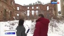 Вести в 20:00 • В Наро-Фоминском районе на грани гибели оказалась старинная усадьба Петровское-Алабино