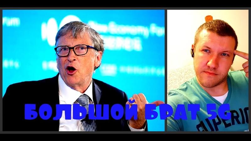 Билл Гейтс чепировпние и 5G Стабильность Путинской России новостисверхдержавы