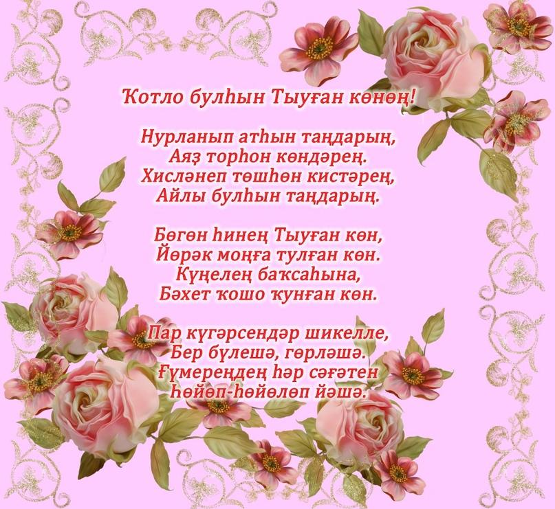 Поздравление с днем рождения сестре на татарском в прозе