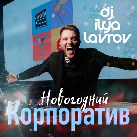 DJ ILYA LAVROV НОВОГОДНИЙ КОРПОРАТИВ MIX 2019