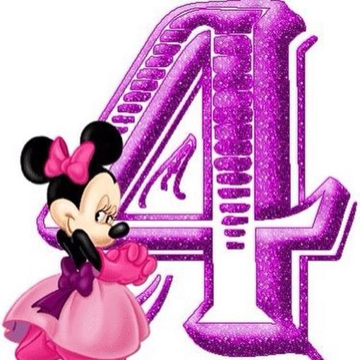 Поздравление с днем рождения для девочки 4 года ксюша