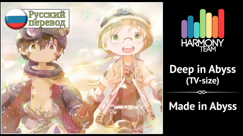 [Made in Abyss RUS cover] kySdzsts Melody Note – Deep in Abyss (TV-size) [Harmony Team]