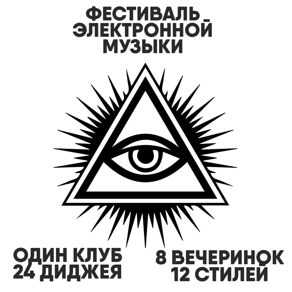 Афиша Волгоград Фестиваль Электронной Музыки ОКО
