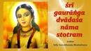 Sri Gauranga Dvadasha Nama Stotra   Sri Sarvabhauma Bhattacharya   Yashoda Kumar Dasa