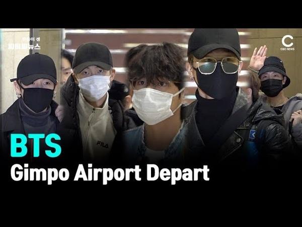 CBCSTAR 방탄소년단 BTS '일본 아미들 마음을 훔치러~' 김포국제공항 출국 현장ㅣCBCNEWS