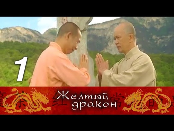 Желтый дракон 1 серия 2007 Боевик приключения @ Русские сериалы