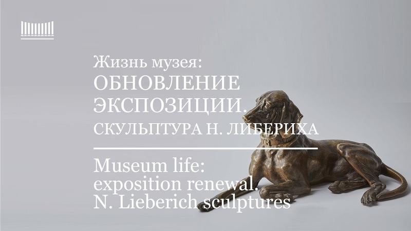 Обновление экспозиции Скульптура Н Либериха Exposition renewal N Lieberich sculptures