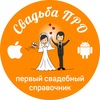 Свадьба Про Казань