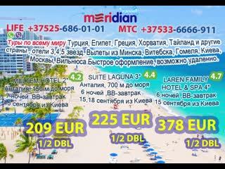 Реклама meridian