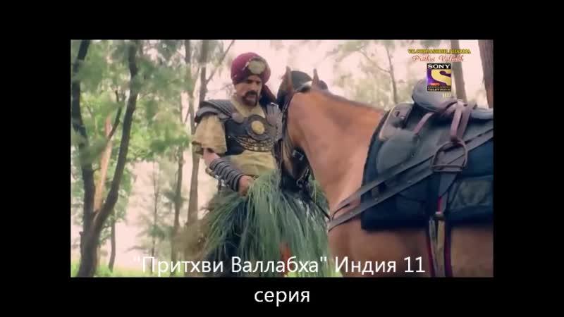 11 Ашиш Шарма и Сонарика Бхадория в сериале Притхви Валлабха 11 серия